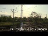 Ерофей павлович - Хабаровск 7811 - 7874 км